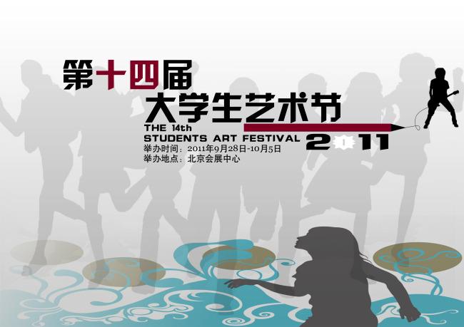 大学生艺术节海报