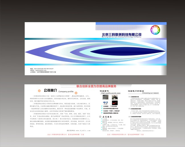 公司两折页宣传模板下载 公司两折页宣传图片下载