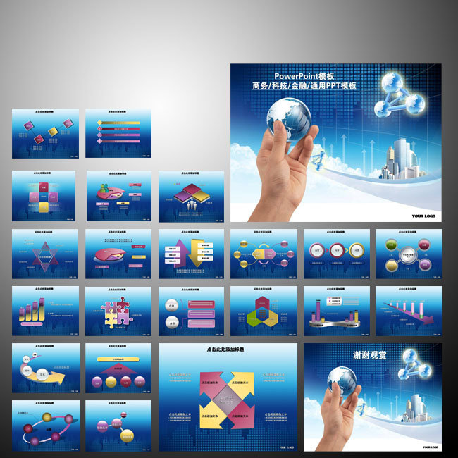 商务科技主题ppt模板下载(图片编号:10255296)