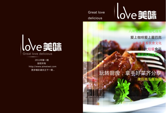 美食画册封面设计 书籍设计书籍封面设计