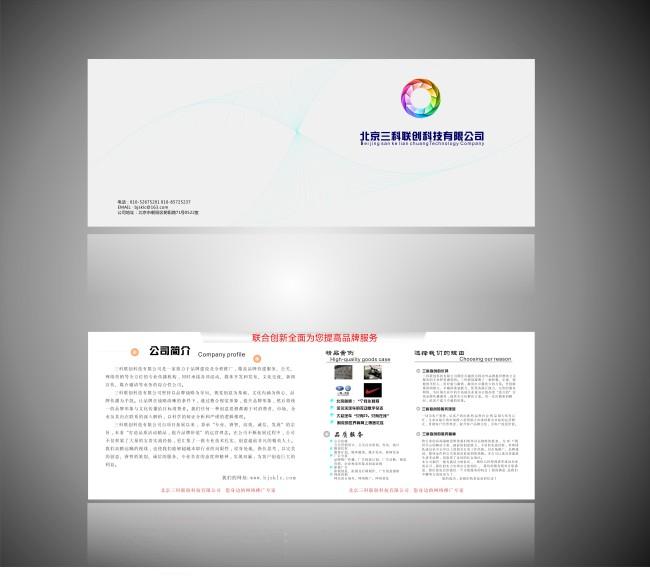公司宣传双折页模板下载 公司宣传双折页图片下载