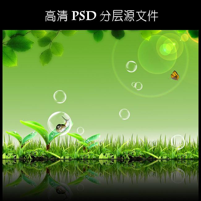 公益环保海报背景psd模板下载