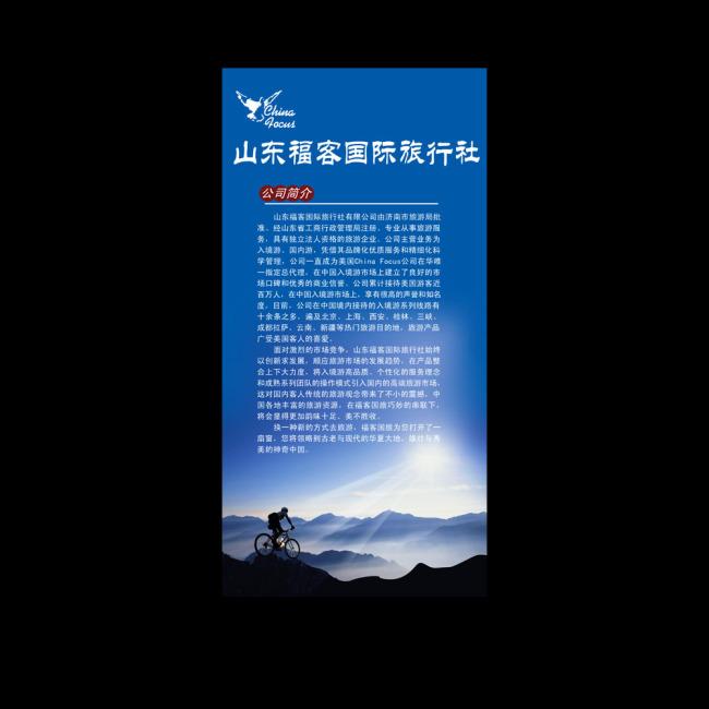 企业简介模板下载(图片编号:10257940)_海报设计|秋季