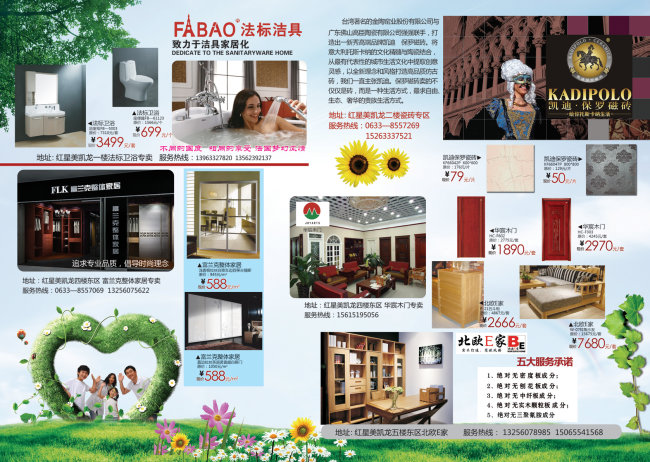 家具宣传单页模板下载