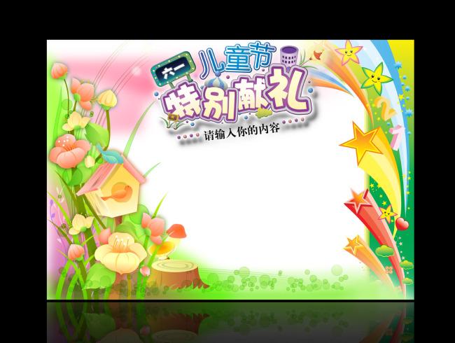儿童节海报背景 幼儿园海报 dm dm宣传单 dm传单 dm单页 dm封面 dm
