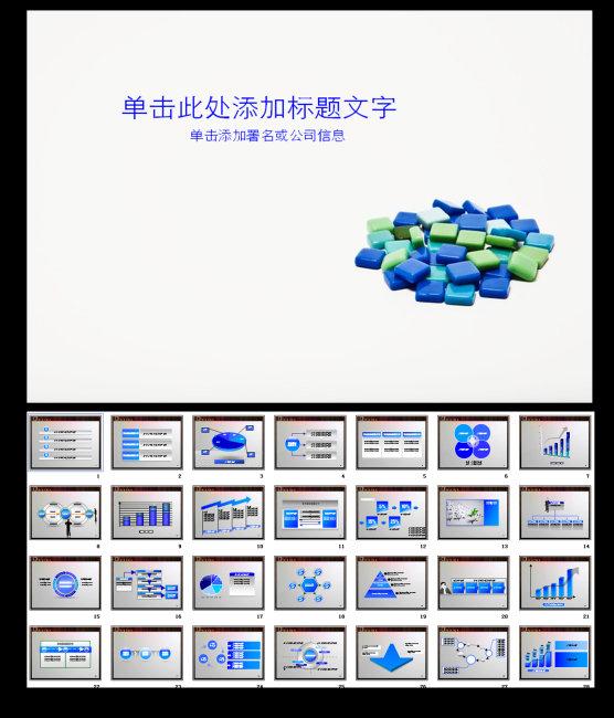 服装行业PPT模板下载模板下载 10263219 其他PPT模板 总结计划