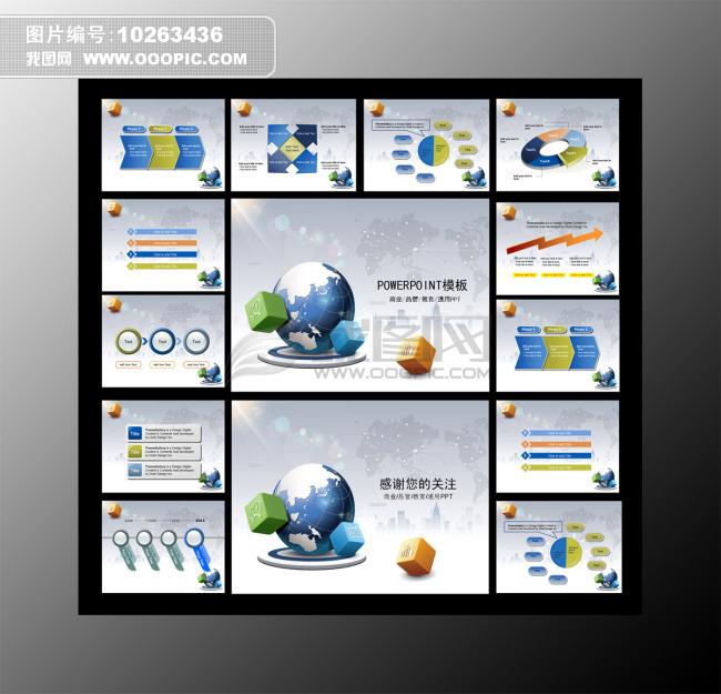 快递 贸易 商业ppt模板模板下载(图片编号:)