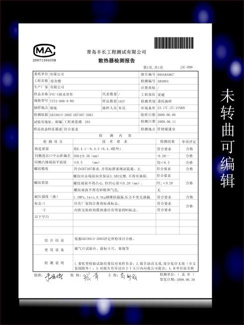 检验报告模板下载 检验报告图片下载 散热器检验报告