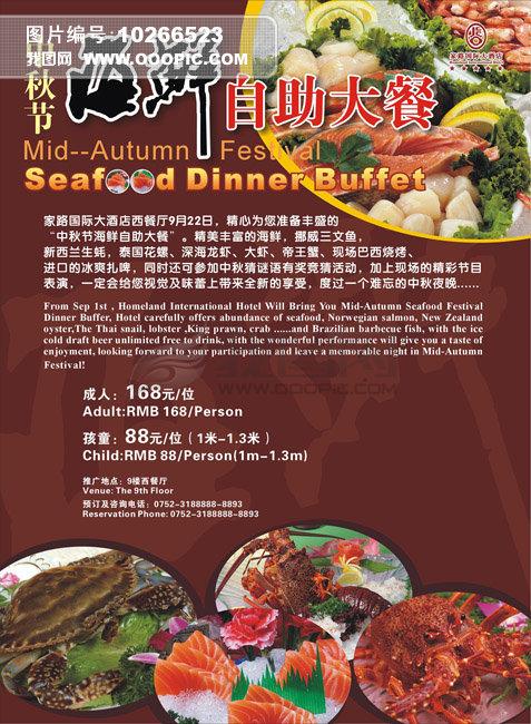 海报设计 | 清明节海报 > 中秋节海鲜自助大餐  [版权图片] 下一个上