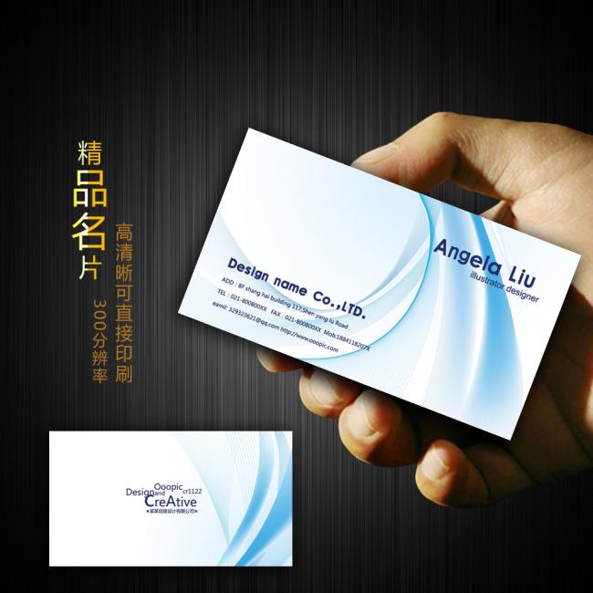 科技 蓝色/[版权图片]蓝色简洁商务科技名片设计