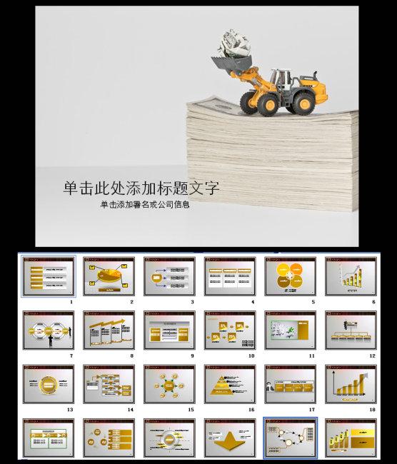 机械行业ppt模板下载