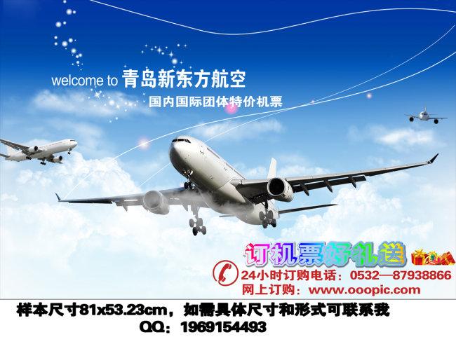 飞机票订购点海报宣传psd下载