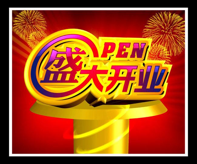 开张大吉字_开张大吉 开业盛典 open 海报 海报设计 广告设计 隆重开业 喜庆