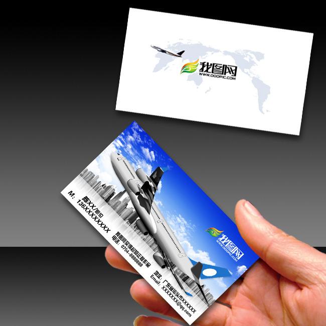 飞机航空运输名片