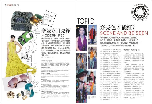 画册设计 画册设计板式 宣传册设计 文章 书刊设计 书刊内页 时尚潮流