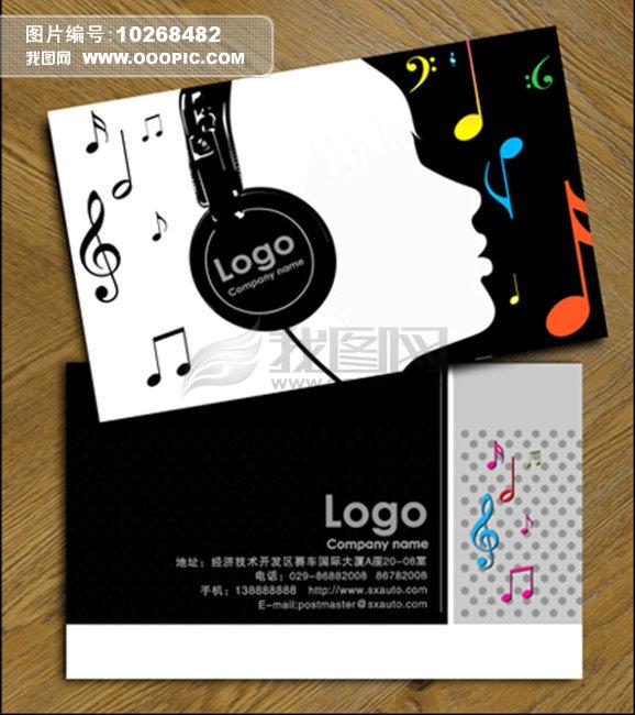音乐名片素材_名片设计模板艺术类音乐钢琴教育名片设计模