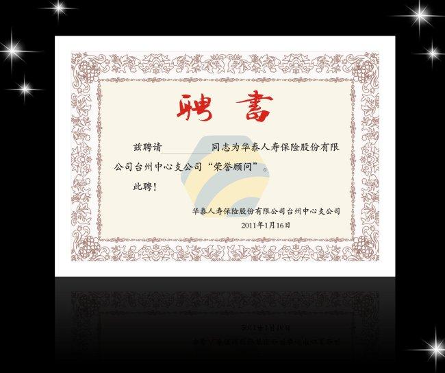 荣誉 荣誉证书花边 证书类 证书底纹 证书花边 证书模板 聘书模版图片