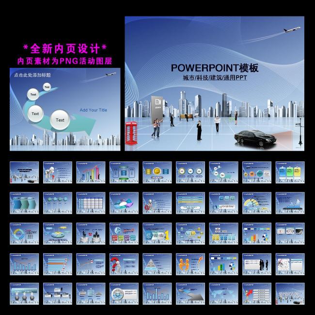 工业生产建筑城市幻灯片ppt模板下载