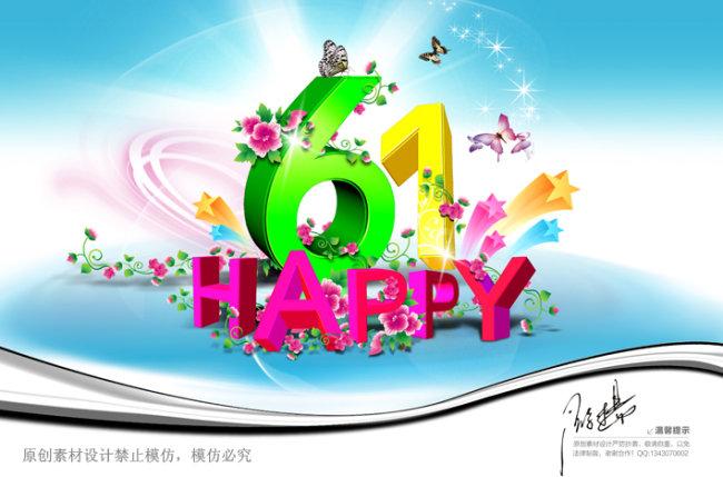61happy儿童节立体字