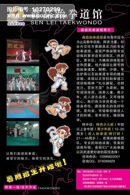 跆拳道馆招生简介展板模板下载(图片编号:10270299)
