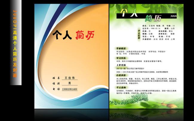 个人简历及封面设计模板下载 个人简历及封面设计图片下载