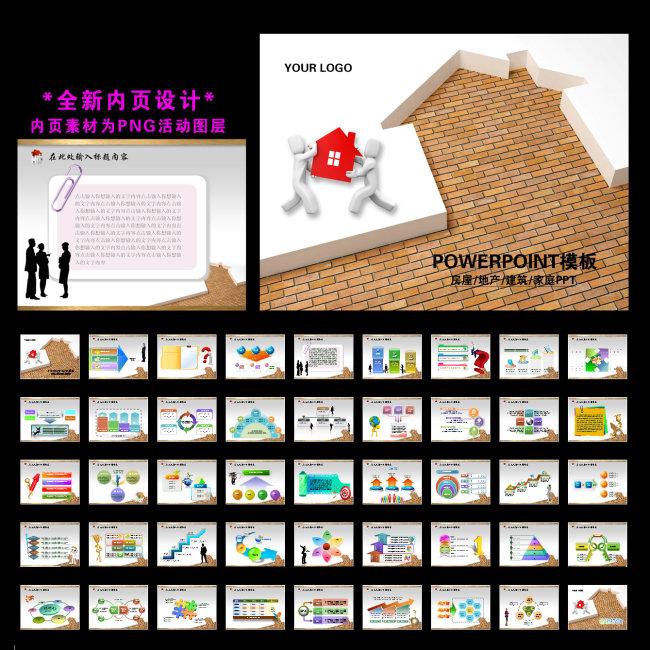 房地产工程建筑家庭室内装修设计ppt下载模板下载(:)