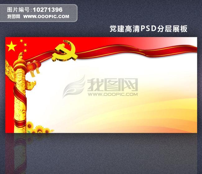 党建展板背景模板下载(图片编号:10271396)