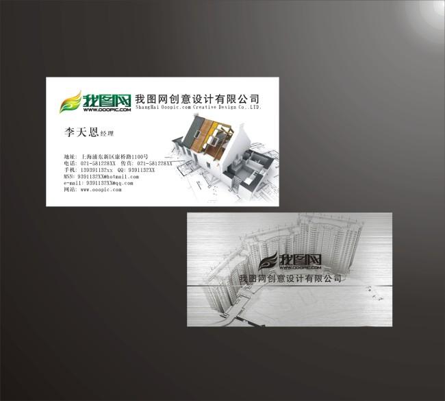 建筑装潢名片图片
