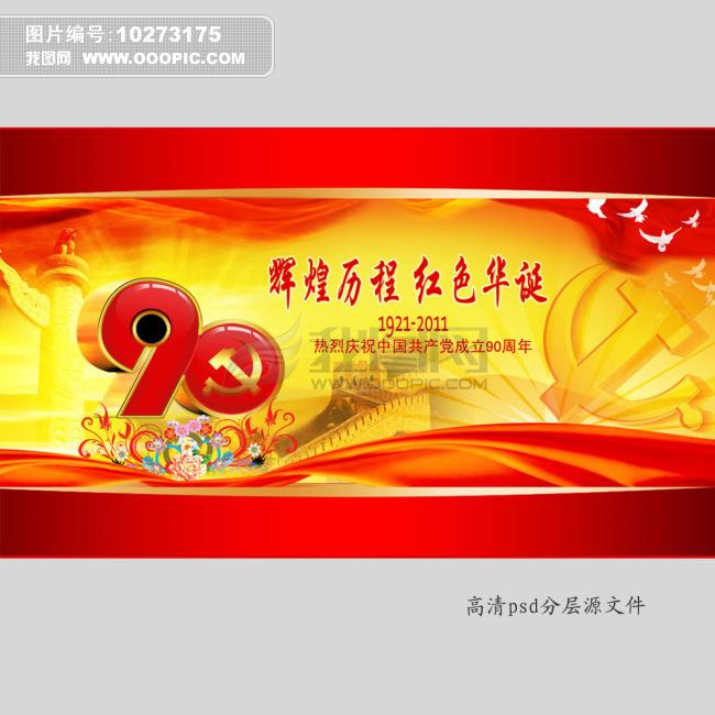 中国梦ppt背景模板