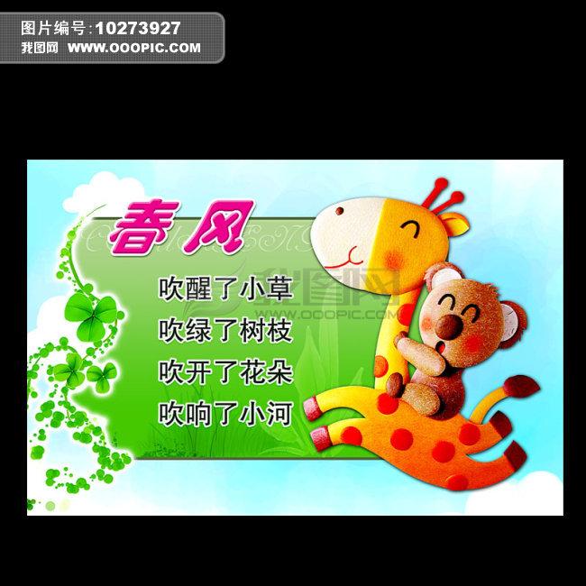 幼儿园卡通宣传栏模板下载(图片编号:10273927)