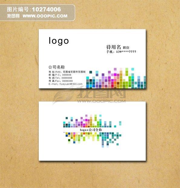 名片模板设计模板下载(图片编号:10274006)