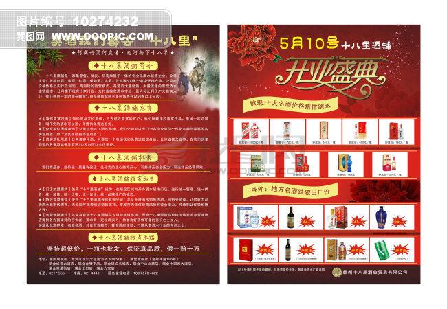 开业宣传单模板下载 开业宣传单图片下载 开业宣传单 酒类宣传单 红色图片