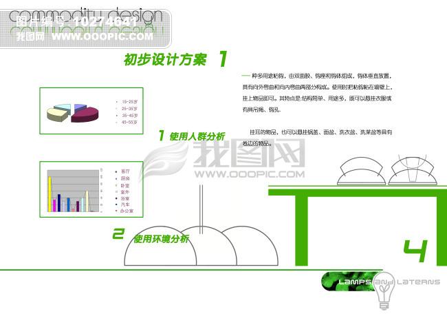 初步设计方案1模板下载 图片编号 10274641 产品设计 其它模板 简历 -