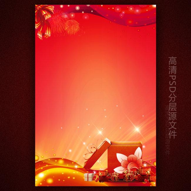 开业庆典 开业背景 促销 喜庆 节日庆典 红色吉祥 大气 简洁 花纹