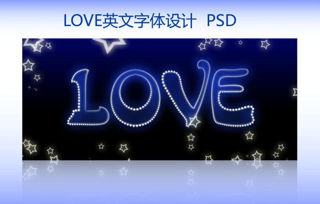 love英文艺术字体设计
