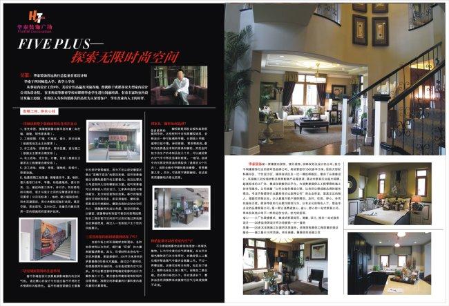 杂志内页模板下载(图片编号:10275722)_其它画册设计图片