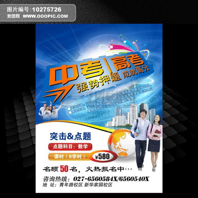 中考宣传海报手绘