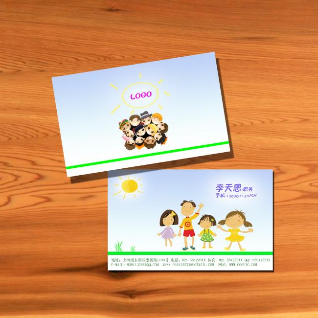 幼儿教育名片模板下载 幼儿教育名片图片下载 幼儿教育名片