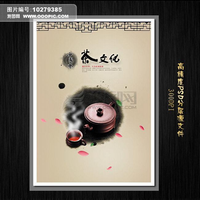中国风茶文化展板模板高清psd背景模板下
