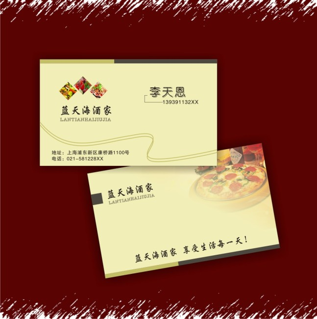 饭店餐饮名片设计模板下载