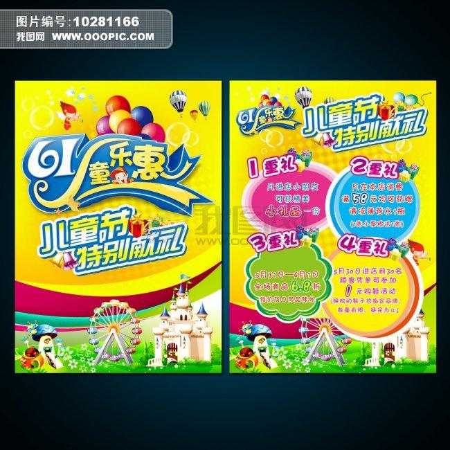 六一儿童节宣传单psd设计模版下载