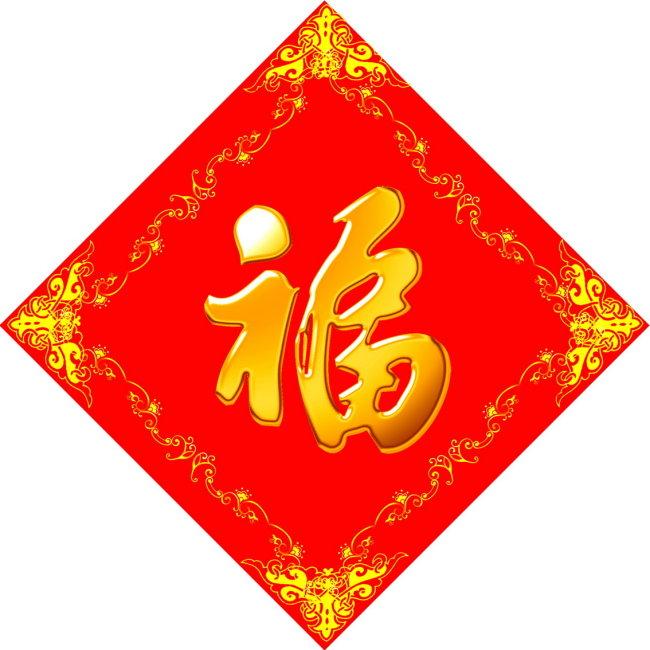 福�z/i_福贴设计 2012年 福字