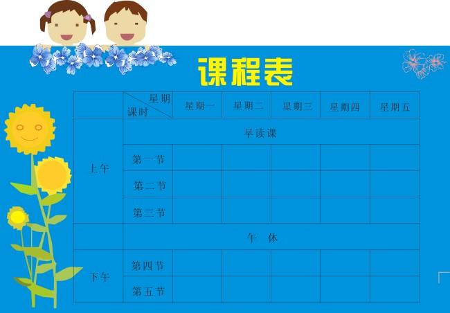 小学生课程表模板下载 小学生课程表图片下载
