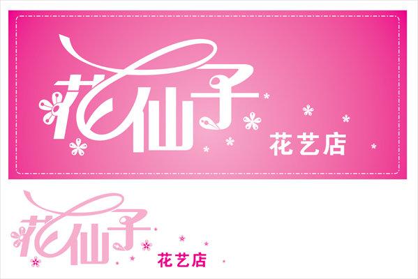 花店招牌模板下载(图片编号:10282039)_广告牌设计图片