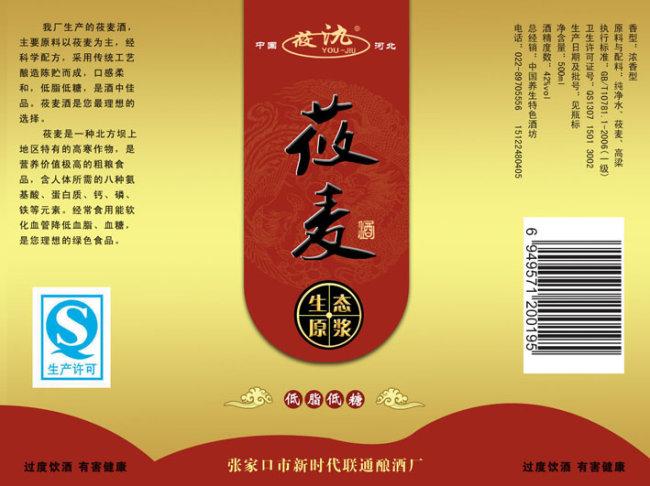 白酒瓶贴 白酒标签图片