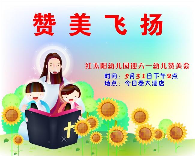耶稣十字架图片 赞美飞扬; 儿童展板设计(图片编号:010286962)_学校图片