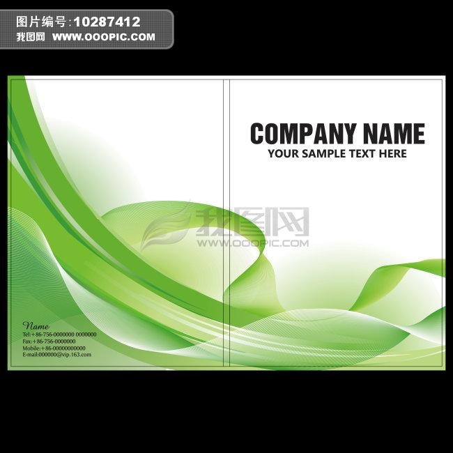 精美简洁 公司企业画册封面设计图片