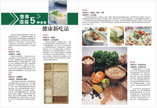 杂志内页-其它画册设计-画册设计; 杂志内页cdr; 画册设计|版式|菜谱图片