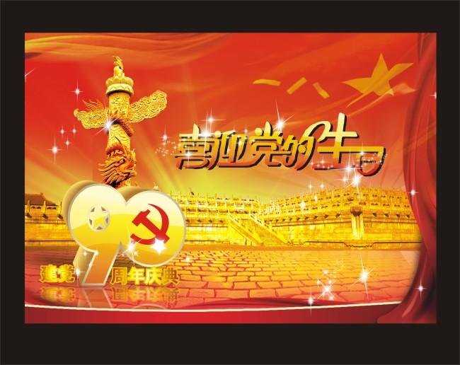 建党节建军节海报