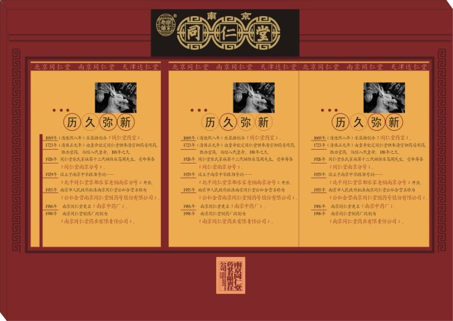 形象墙设计模板下载 形象墙设计图片下载